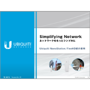 Ubiquiti NanoStation/FlexHD紹介資料