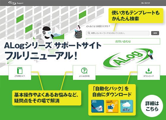 ALogシリーズ サポートサイト フルリニューアル!